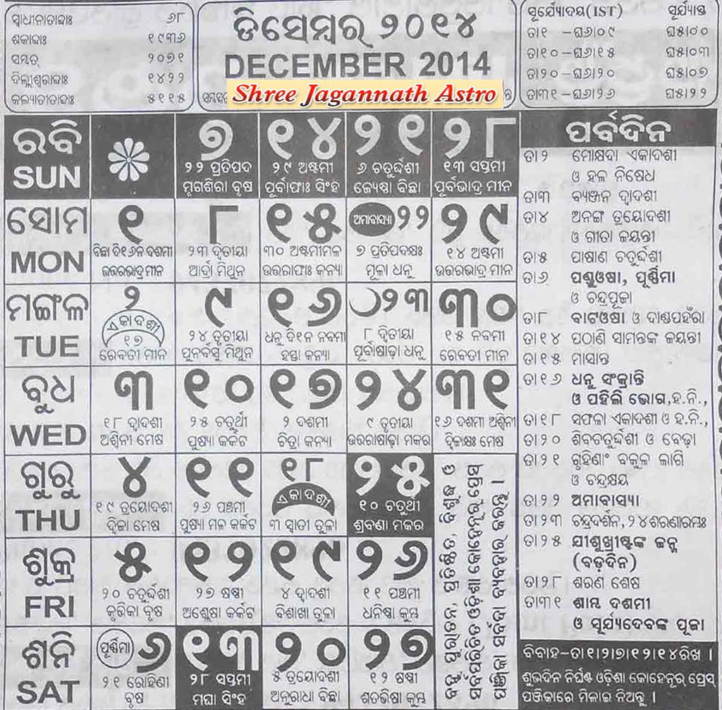 Oriya Calendar 2014
