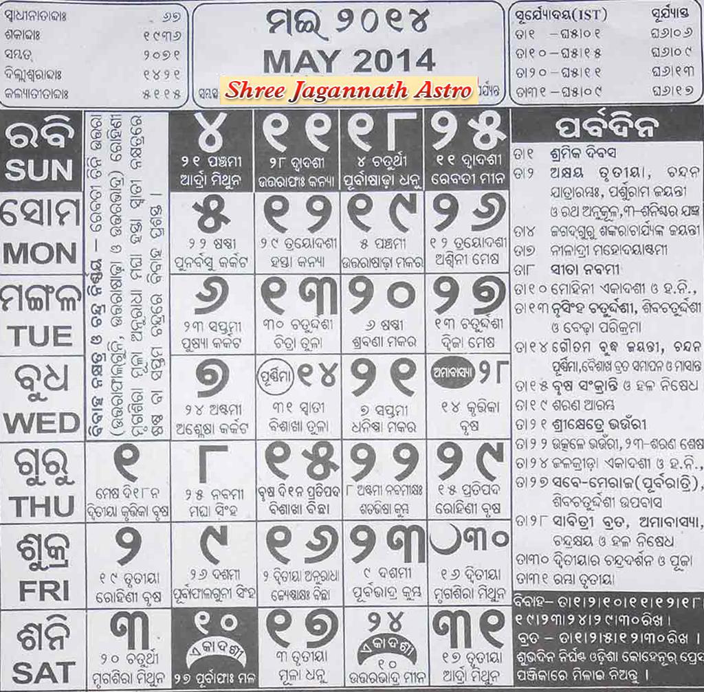 Oriya Odia Calendar 2014 Free Download Www Shreejagannathastro Com